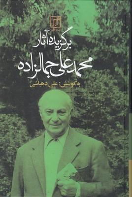 برگزيده-آثار-سيد-محمد-علي-جمالزاده