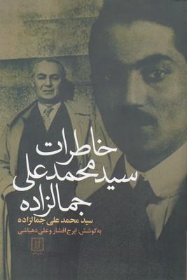 خاطرات-سيد-محمدعلي-جمالزاده