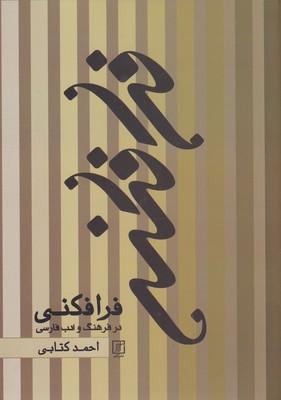 فرافکنی-در-فرهنگ-و-ادب-فارسی