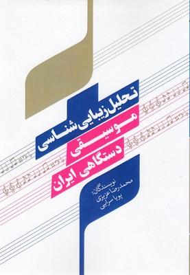 تحليل-زيبايي-شناسي-موسيقي-دستگاهي-ايران
