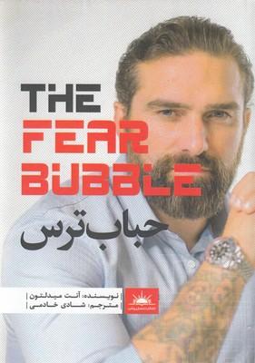 حباب-ترس
