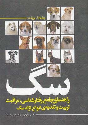 راهنماي-جامع-رفتارشناسي-مراقبت-تربيت-وتغذيه-ي-انواع-سگ
