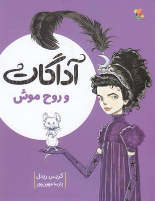 آداگات-و-روح-موش