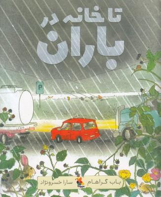 تا-خانه-در-باران