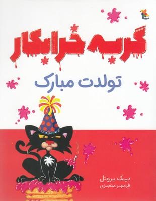 تصویر گربه خرابکار تولدت مبارک
