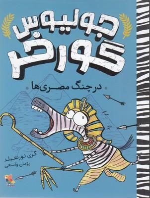 جولیوس-گورخر-درچنگ-مصری-ها