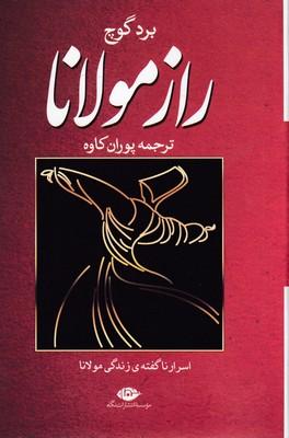 راز-مولانا