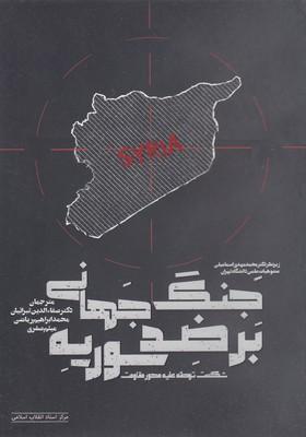 جنگ-جهاني-بر-ضد-سوريه