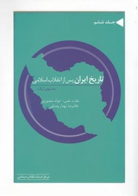 تاريخ-ايران-پس-از-انقلاب-اسلامي-جلد-6