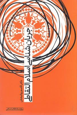 جريان-شناسي-اسلام-التقاطي