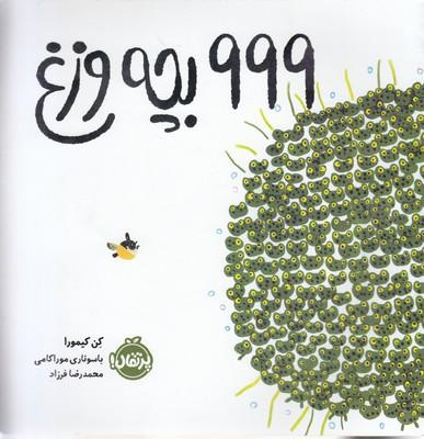 999-بچه-وزغ