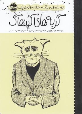 گربه-هاي-كپنهاگ