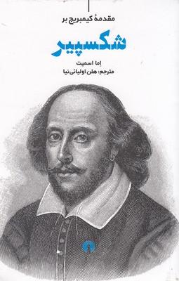 شكسپير-مقدمه-كيمبريج