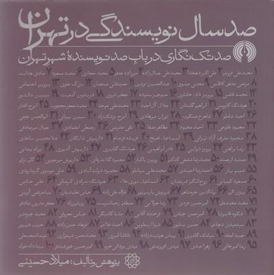صد-سال-نويسندگي-در-تهران