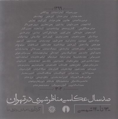 صد-سال-عكاسي-مناظر-شهري-در-تهران