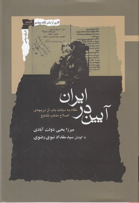 آيين-در-ايران