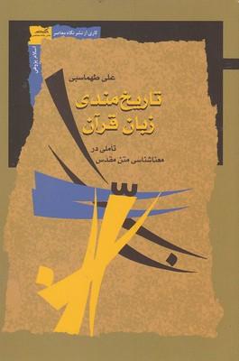 تاريخ-مندي-زبان-قرآن