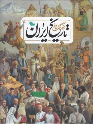 فرهنگ-نامه-تاريخ-ايران