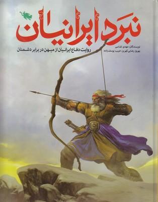 نبرد-ايرانيان