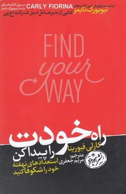 راه-خودت-را-پيدا-كن