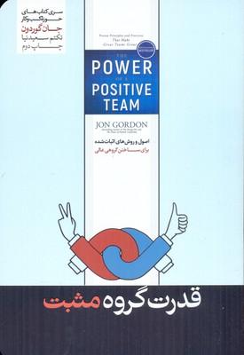 قدرت-گروه-مثبت