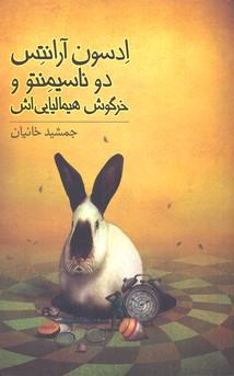 ادسون-آرنتس-دوناسيمنتو-و-خرگوش-هيماليايي-اش