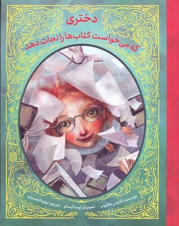 دختري-كه-مي-خواست-كتاب-ها-را-نجات-دهد