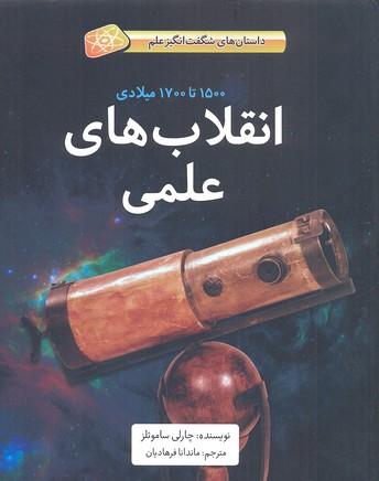 انقلاب-هاي-علمي