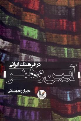 آيين-و-هنر-در-فرهنگ-ايراني(رقعي)انديشه-احسان