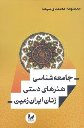 جامعه-شناسي-هنرهاي-دستي-زنان-ايران-زمين