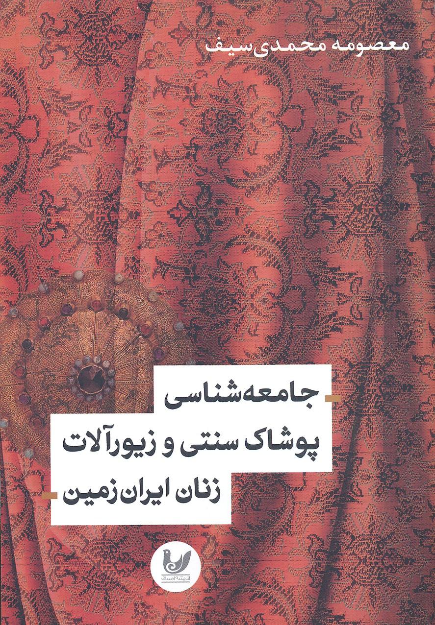 جامعه-شناسي-پوشاك-سنتي-و-زيورآلات-زنان-ايران-زمين