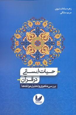 حيات-انساني-در-قرآن