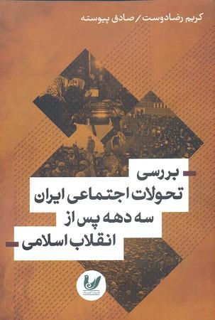 بررسي-تحولات-اجتماعي-ايران-سه-دهه-پس-از-انقلاب-اسلامي