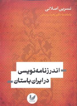 اندرزنامه-نويسي-در-ايران-باستان