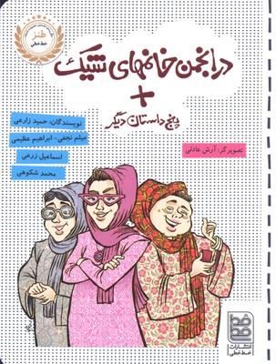 طنز-در-انجمن-خانمهاي-شيك
