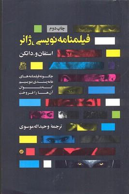 فيلم-نامه-نويسي-ژانر