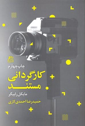 كارگرداني-مستند