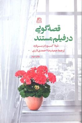 قصه-گويي-در-فيلم-مستند