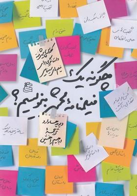 چگونه-يك-فيلمنامه-محشر-بنويسيم