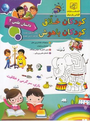 کودکان-خلاق-کودکان-باهوش-داستان-علمی2