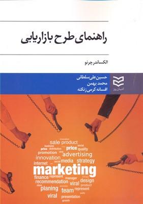 راهنماي-طرح-بازاريابي