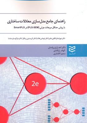 راهنماي-جامع-مدل-سازي-معادلات-ساختاري