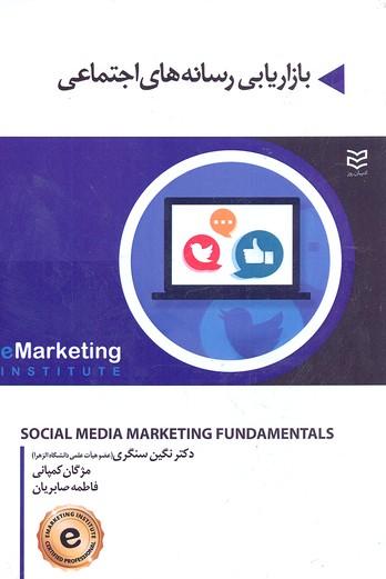 بازاريابي-رسانه-هاي-اجتماعي