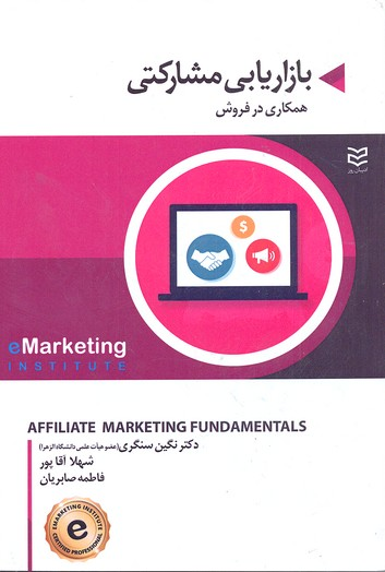 بازاریابی-مشارکتی