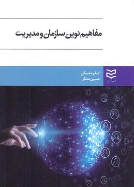 مفاهيم-نوين-سازمان-و-مديريت