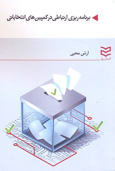 برنامه-ريزي-ارتباطي-دركمپين-هاي-انتخاباتي
