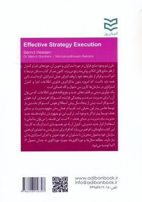 تصویر اجراي اثر بخش استراتژي