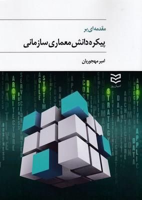 مقدمه-اي-بر-پيكره-دانش-معماري-سازماني
