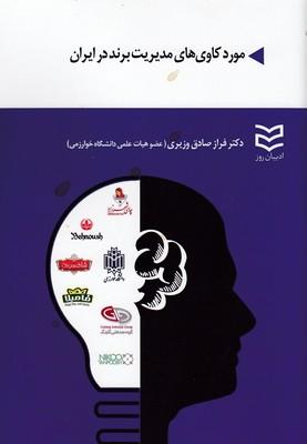 تصویر مورد كاوي هاي مديريت برند در ايران