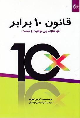 قانون-10-برابر